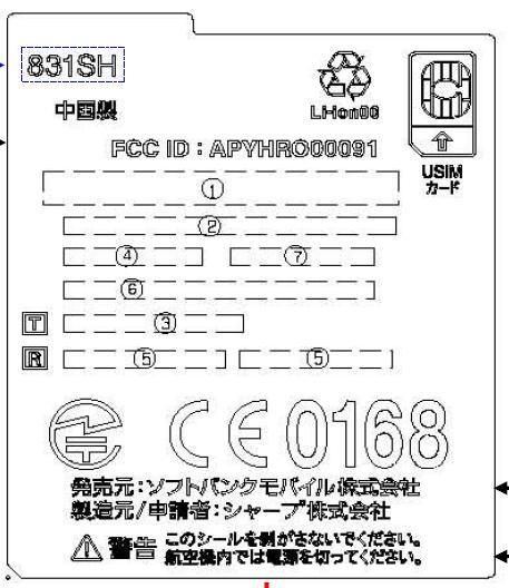 831SH-2.jpg