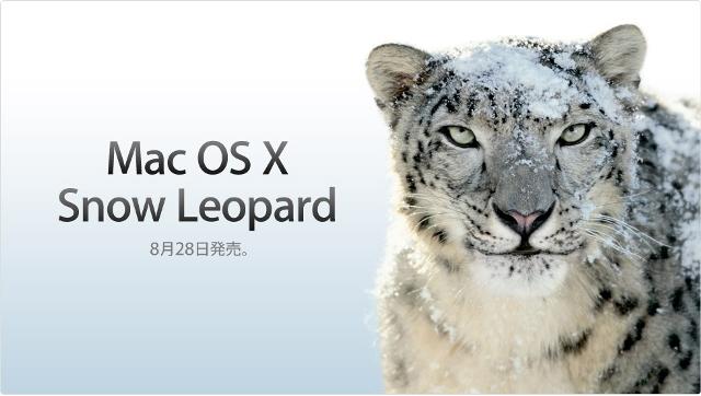 Mac OS 10.6 JPN.jpg