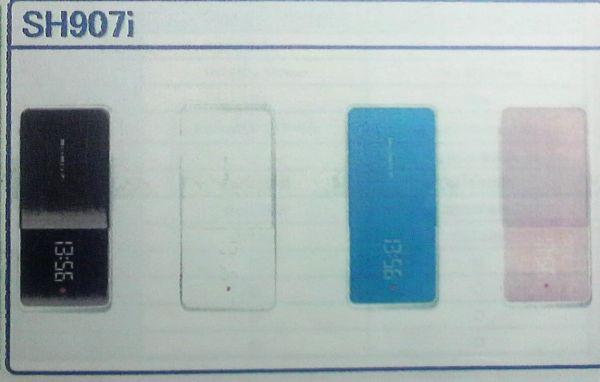 SH907i-1.jpg
