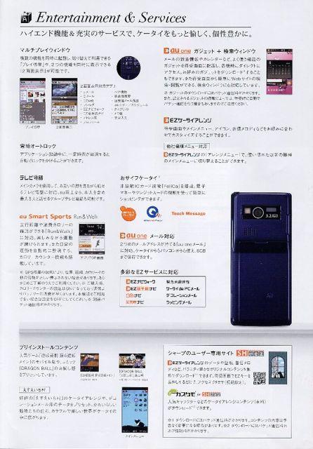 W62SH-k5.jpg